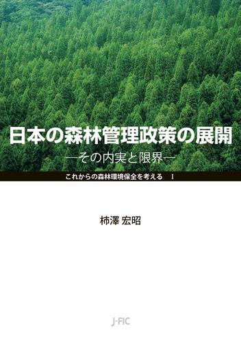 日本の森林管理政策の展開 / 柿澤宏昭