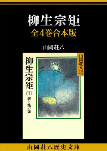柳生宗矩 全4巻合本版 / 山岡荘八