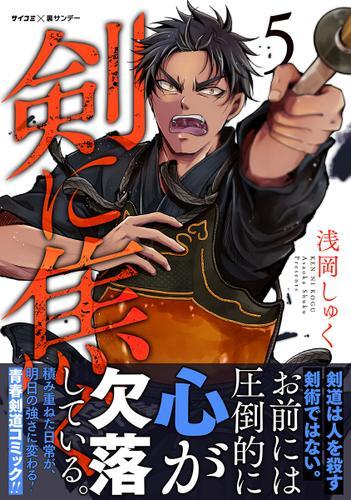 剣に焦ぐ(5) / 浅岡しゅく