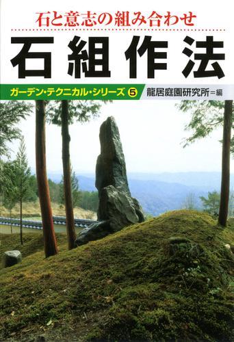 石と意志の組み合わせ石組作法 / 龍居庭園研究所