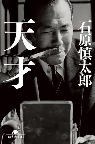 天才 / 石原慎太郎