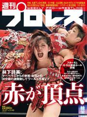 週刊プロレス (2021年10/27号) / ベースボール・マガジン社