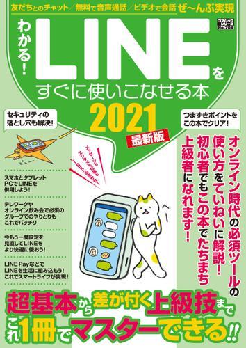 わかる!LINEをすぐに使いこなせる本2021最新版 / コアPCムック編集部