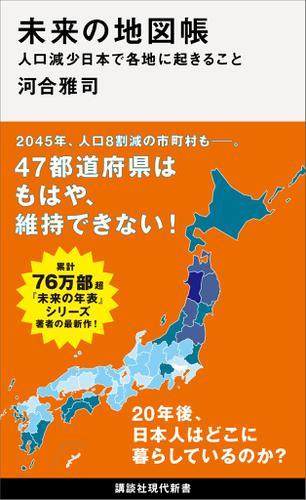 未来の地図帳 人口減少日本で各地に起きること / 河合雅司