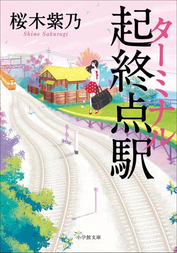 起終点駅(ターミナル) / 桜木紫乃