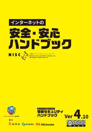 インターネットの安全・安心ハンドブック Ver.4.10 / 内閣サイバーセキュリティセンター