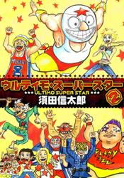 ウルティモ・スーパースター(2)