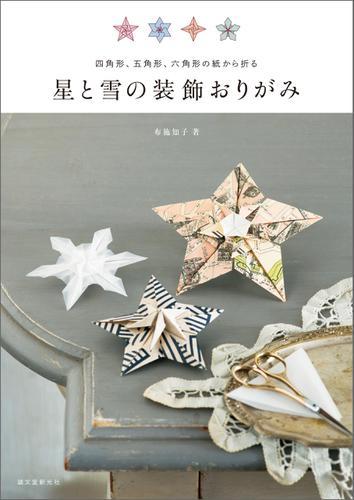 星と雪の装飾おりがみ / 布施知子