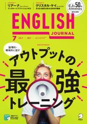 ENGLISH JOURNAL (イングリッシュジャーナル) (2021年7月号) / アルク