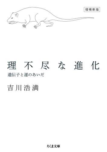 理不尽な進化 増補新版 ――遺伝子と運のあいだ / 吉川浩満