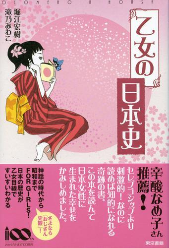乙女の日本史 / 堀江宏樹