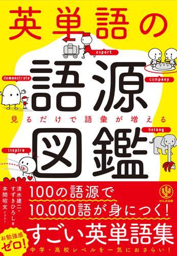 英単語の語源図鑑 / 清水建二