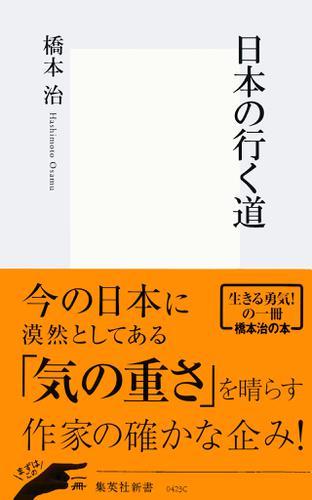 日本の行く道 / 橋本治