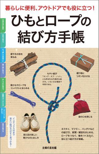 ひもとロープの結び方手帳 / 主婦の友社