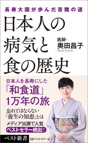 日本人の病気と食の歴史 / 奥田昌子