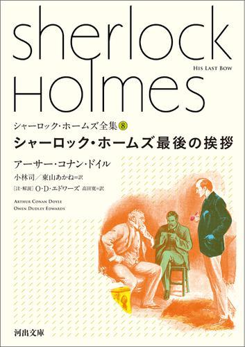 シャーロック・ホームズ全集8 シャーロック・ホームズ最後の挨拶 / アーサー・コナン・ドイル