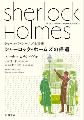 シャーロック・ホームズ全集6 シャーロック・ホームズの帰還 / アーサー・コナン・ドイル