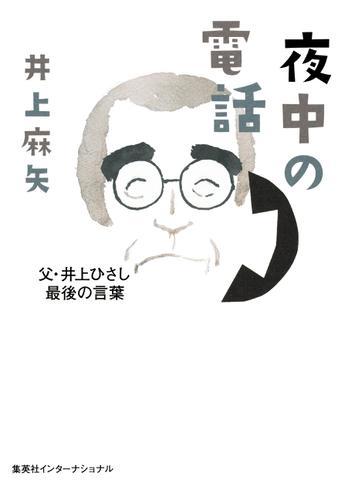 夜中の電話 父・井上ひさし最後の言葉 / 井上麻矢