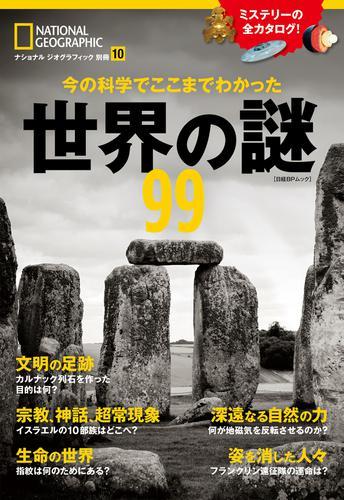 今の科学でここまでわかった 世界の謎99 / ナショナルジオグラフィック