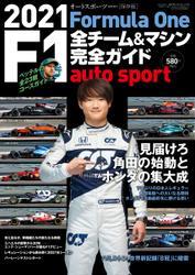 AUTO SPORT(オートスポーツ) 臨時増刊 (2021 F1全チーム&マシン完全ガイド) / 三栄