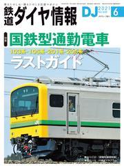 鉄道ダイヤ情報_2021年6月号 / 鉄道ダイヤ情報編集部
