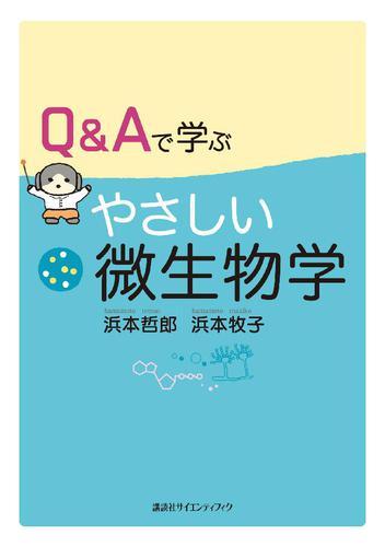 Q&Aで学ぶ やさしい微生物学 / 浜本哲郎