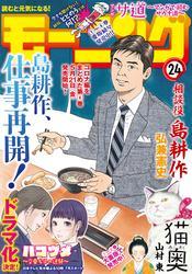 モーニング 2021年24号 [2021年5月13日発売] / モーニング編集部
