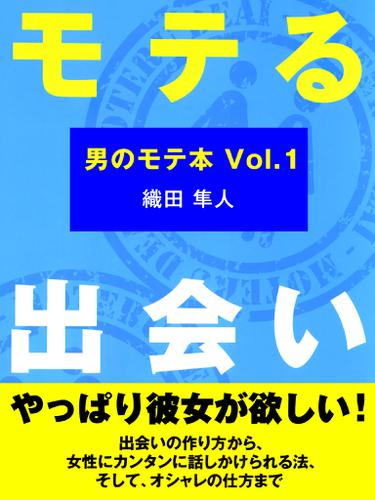 モテる出会い(あさ出版電子書籍) / 織田隼人