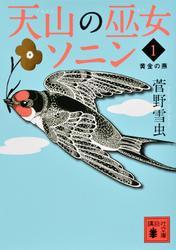 天山の巫女ソニン(1) 黄金の燕 / 菅野雪虫