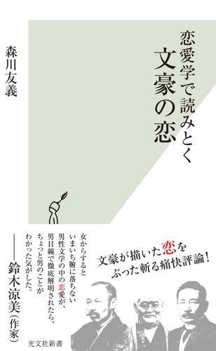 恋愛学で読みとく文豪の恋 / 森川友義