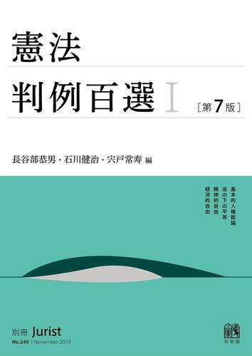 憲法判例百選I(第7版) / 長谷部恭男