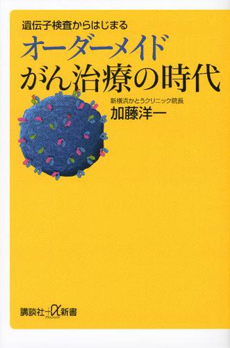 遺伝子検査からはじまるオーダーメイドがん治療の時代 / 加藤洋一