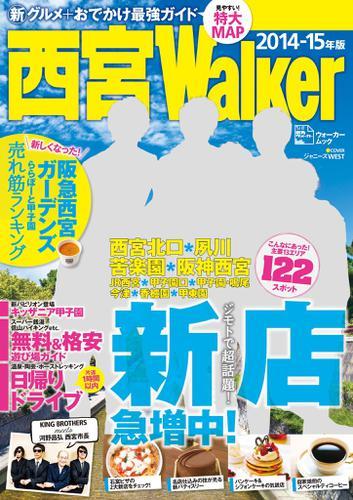 西宮ウォーカー2014-15年版 / KansaiWalker編集部