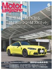 Motor Magazine(モーターマガジン) (2021年6月号) / モーターマガジン社
