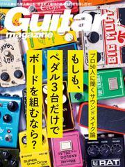 ギター・マガジン 2020年4月号 / ギター・マガジン編集部