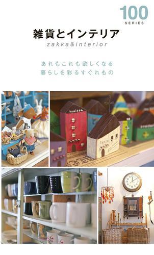 雑貨とインテリア100(2015年版) / 100シリーズ出版プロジェクト