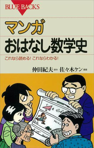 マンガ おはなし数学史 : これなら読める!これならわかる! / 仲田紀夫