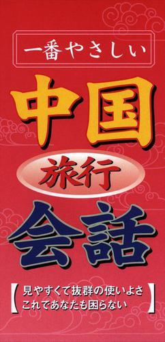 一番やさしい 中国旅行会話 / リベラル社