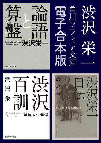 【合本版】 渋沢栄一 『論語と算盤』『渋沢百訓』『渋沢栄一自伝』 / 渋沢栄一