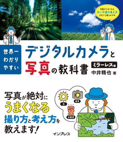 世界一わかりやすいデジタルカメラと写真の教科書 ミラーレス編 / 中井 精也