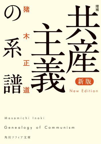 新版 増補 共産主義の系譜 / 猪木正道