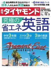 週刊ダイヤモンド (2017年12/2号)