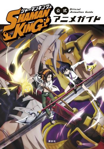 SHAMAN KING 公式アニメガイド / 講談社