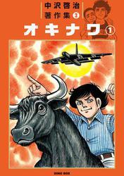 中沢啓治著作集3 オキナワ1巻 / 中沢啓治