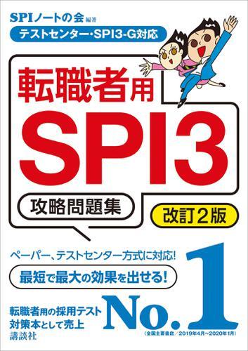 テストセンター・SPI3-G対応 転職者用SPI3攻略問題集 改訂2版 / SPIノートの会