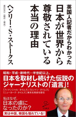 英国人記者だからわかった日本が世界から尊敬されている本当の理由 / ヘンリー・S・ストークス