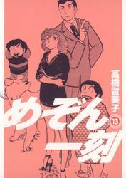 めぞん一刻 〔新装版〕(13)