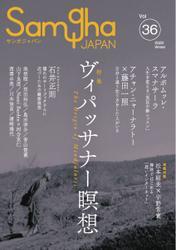 Samgha JAPAN(サンガジャパン) (Vol.36) / サンガ