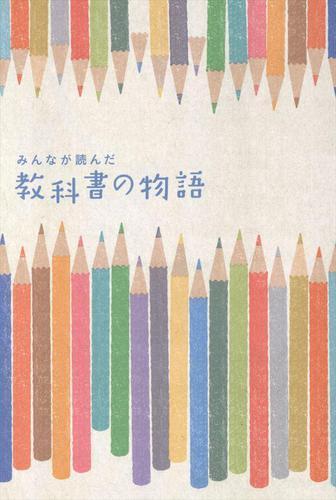 みんなが読んだ 教科書の物語 / 国語教科書鑑賞会