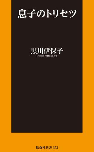 息子のトリセツ / 黒川伊保子
